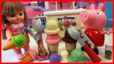 小猪佩奇的冰淇淋甜点推车玩具,棒棒糖!