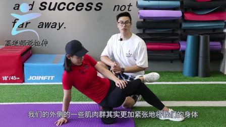 高老师说拉伸: 掌握核心训练的方法,泡沫轴臀大肌放松带你放松