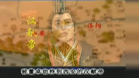 百家讲坛:汉献帝回到洛阳之后,竟是这样的情况