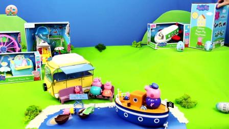 猪小妹的家园玩具,飞机轮船和房屋玩具