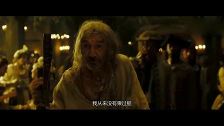加勒比海盗2:一群海盗,被一个女的吓成这样,真是丢了海盗的脸
