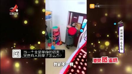 家庭幽默录像:整个宿舍就一个人有男朋友会怎么样,来看看这个宿舍单身狗的仇视