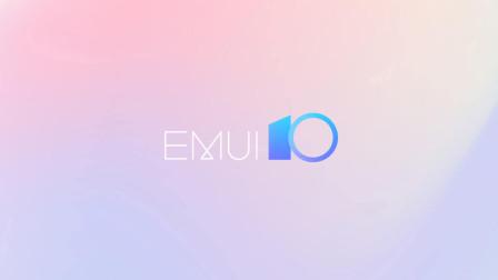 华为EMUI10内测计划将于9月8日开启