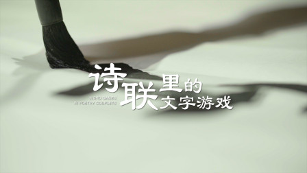 一同窥探中国汉字的文脉,带你探索诗联艺术的奥秘