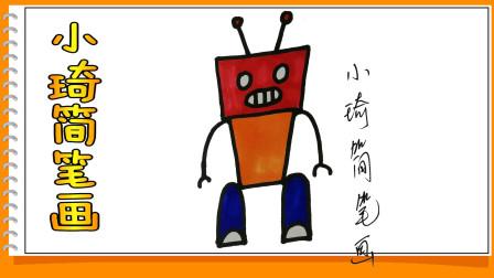 小琦简笔画 第22集 机器人