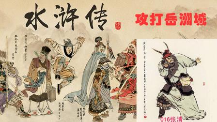 【逍遥小枫】灭宋之战:攻打岳洲城! | 水浒乱舞#36