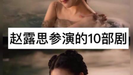 赵露思参演的10部电视剧,超好看,良心推荐!