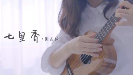 《七里香》尤克里里弹唱【示范】莉莉克丝Leleex