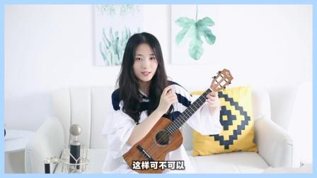 《小永远》尤克里里弹唱【教学】莉莉克丝Leleex初学零基础入门教程