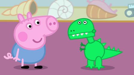 《小猪佩奇全集》猪爸爸真疼乔治,又买了一条新的恐龙给乔治