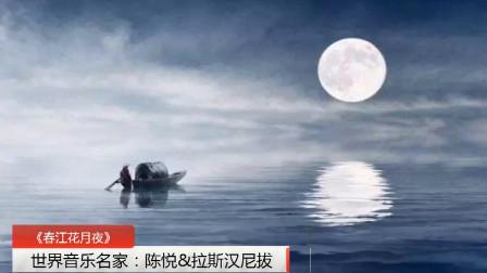 《春江花月夜》世界音乐名家:陈悦&拉斯汉尼拔