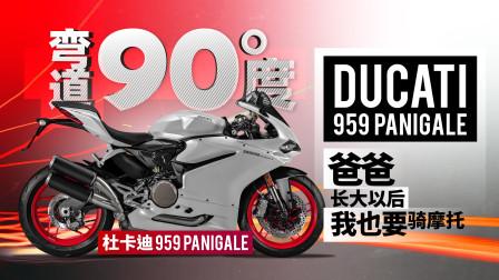 杜卡迪959Panigale 爸爸,长大以后我也要骑摩托 | 弯道90度