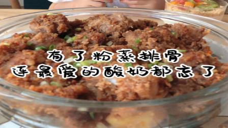 软糯浓郁的粉蒸排骨,惊艳到你味蕾的一道四川名菜