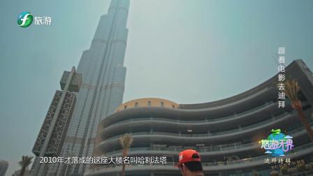 《悠游无界》跟着电影去迪拜