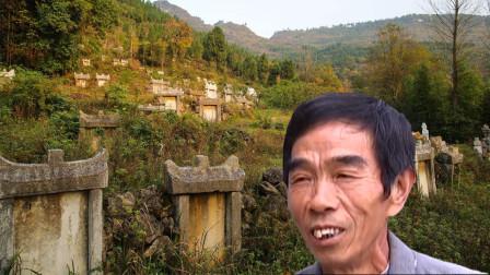 """真的存在""""活人墓""""?一山村保留古老风俗""""活人墓"""",是真的吗?"""