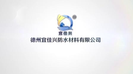 宜佳兴防水材料有限公司企业宣传片