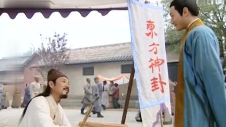 《大汉天子》刘彻隐瞒身份去找东方朔算命,不料先生的卦象太准了,刘彻紧张了
