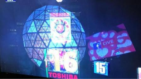美国纽约时代广场跨年庆典 20秒倒计时精彩一刻