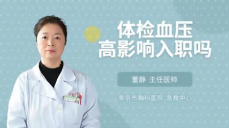 体检血压高影响入职吗