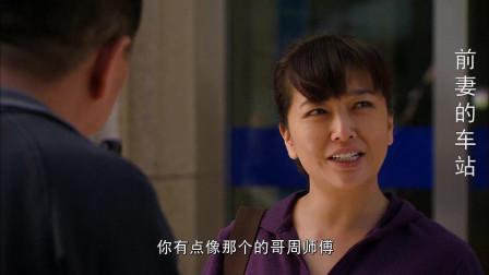 母亲与出租车司机结婚   儿子送来母亲的生日礼物   母亲感动落泪