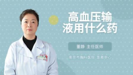 高血压输液用什么药