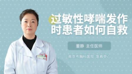 过敏性哮喘发作时患者如何自救
