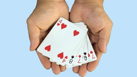 扑克牌在你眼前瞬间消失,没有任何机关,其实特简单