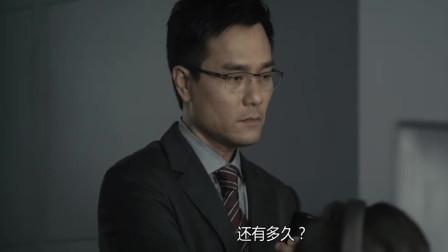 寒战:刘处长说话霸气外露,我要他的心理分析,风险评估!
