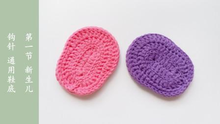 婴儿通用鞋底钩针编织所有的新生儿都可以用这个鞋底钩针作品