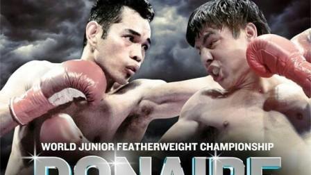 """【拳击】""""菲律宾闪电""""诺尼托·多奈尔 VS """"特拉维索""""乔治·阿瑟"""