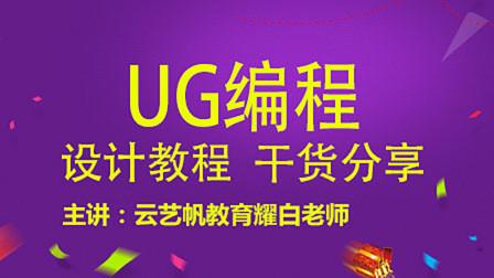 UG编程等高铣光刀优化之延伸刀轨转移方式之直接优化方案第二节