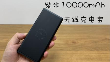 紫米无线充电宝开箱:iPhone用户必备
