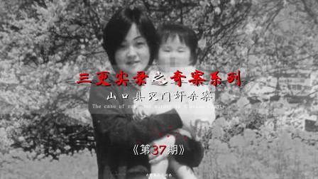 山口县灭门奸杀案:福田孝行,最年轻的死刑犯