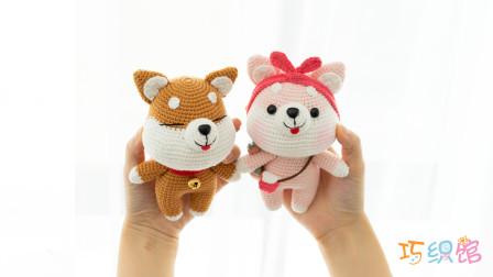 [288]巧织馆-情侣柴犬玩偶