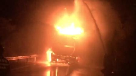 突发!贵惠高速三十吨油罐车突然起火 现场火光冲天