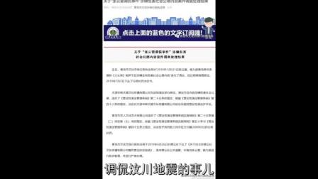 官方通报张云雷事件的处罚结果,网友:有一处细节错误