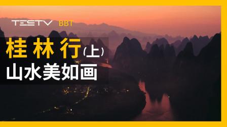 """沙雕网友去桂林""""避暑""""嗦粉【BB Time第211期】"""