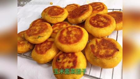 茴香鸡蛋虾皮玉米面菜团子