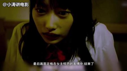 小涛电影解说 几分钟带你看完日本恐怖电影《毛骨悚然2016》