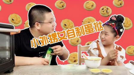 和外甥女用酸奶做蛋挞,放那么多奶,你猜味道怎么样?