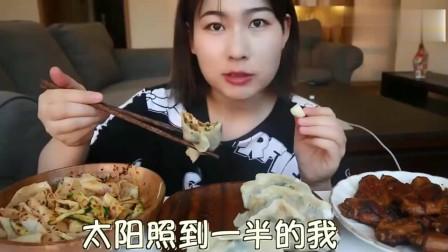 美女吃播自制卖相全无的虾仁韭菜鸡蛋蒸饺和凉皮、鸡翅