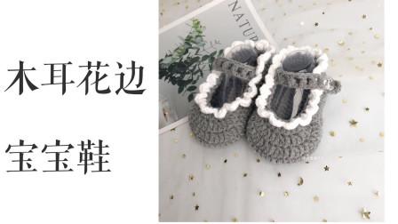 木耳花边宝宝鞋毛线时尚编织