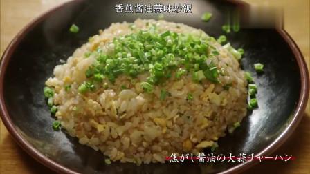 侠饭:大蒜的完美运用啊,香煎酱油蛋炒饭与脆骨馅饺子!