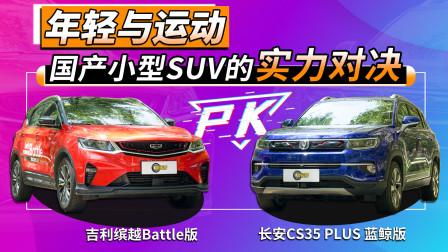 国产小型SUV实力对决 长安CS35 PLUS 蓝鲸版 VS 吉利缤越Battle版-爱极客