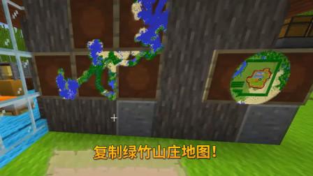我的世界第三季160:我用制图台,将家里的地图都复制了一份!