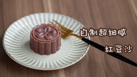 自制超细腻红豆沙,套个模具就是红豆糕,配茶还挺好吃的,红豆控了解一下