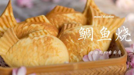 日本动漫里的鲷鱼烧是怎么做出来的,一个模具就能搞定
