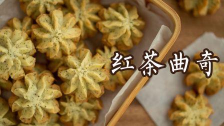 红茶包也能做美食,超级酥的红茶曲奇,清新茶香+浓郁奶香,值得一试