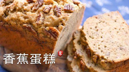 【小高姐】香蕉做蛋糕 简单技巧 脱颖而出