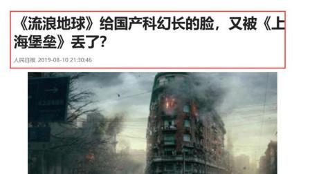 从市场角度分析,《上海堡垒》为何难逃票房扑街?小鲜肉经济真的结束了吗?